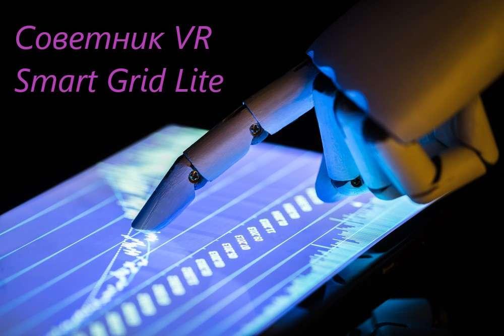 Советник VR Smart Grid Lite