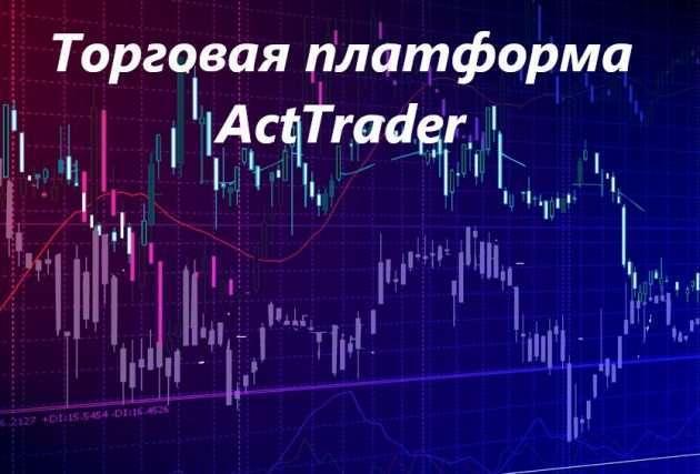 Торговая платформа ActTrader