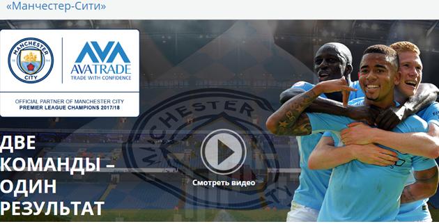 Криптовалютный брокер АваТрейд Лица известных футболистов на рекламе брокера появились в результате сотрудничества «АваТрейд» и «Манчестер Сити»