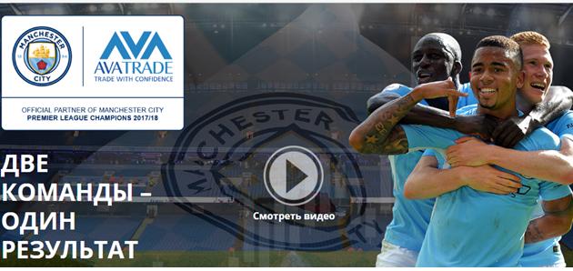 Лица известных футболистов на рекламе брокера появились в результате сотрудничества «АваТрейд» и «Манчестер Сити»