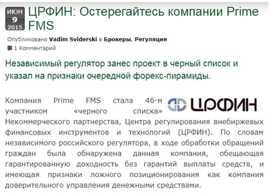 Официальное решение ЦРФИН о занесении primefms в «Черный список». Причина – отсутствие гарантий и невыполнение своих обязательств.