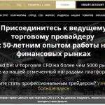 Обзор брокера Etx Capital
