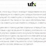 Отзывы клиентов на  UFX брокер