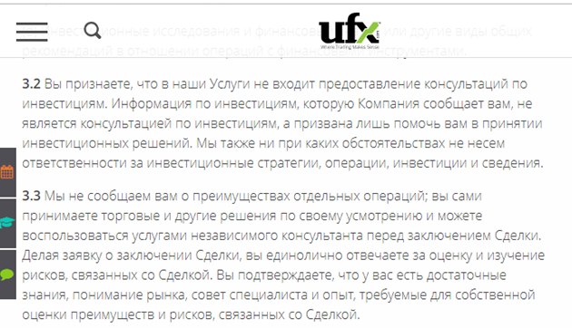Стоит обратить внимание, что UFXmarkets не предоставляет торговые сигналы. Об этом сразу написано в клиентском соглашении.