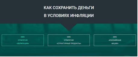 Здесь предлагаются готовые инвестиционные решения. Такой вариант будет интересен только при хороших темпах роста индекса Московской биржи.