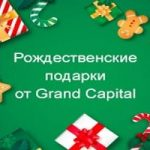 Рождественские подарки от Grand Capital