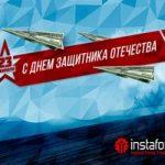 Компания ИнстаФорекс поздравляет мужчин с Днем защитника Отечества.
