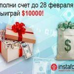 Спешите получить щедрые бонусы в феврале от ИнстаФорекс