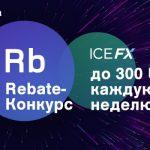 Конкурс с ICE FX : до 300 USD каждую неделю