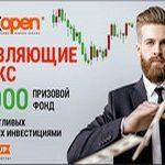 Стартует конкурс на реальных PAMM-счетах «Управляющие Форекс»