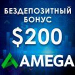 Бездепозитный бонус 200$ !