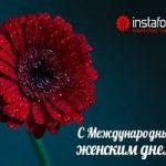 Kомпания ИнстаФорекс поздравляет с праздником 8 Mарта