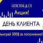 КОМПАНИЯ GERCHIK & CO ДАРИТ $500 В ЧЕСТЬ ДНЯ КЛИЕНТА