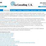 Обзор консалтинговой компании Tax Consulting U.K.