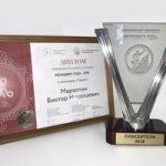 Руководитель туроператора «ФИНАМ». удостоен премии «Менеджер года — 2018»