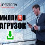 Число загрузок мобильного терминала InstaForex Mobile Trader превысило 1 млн.