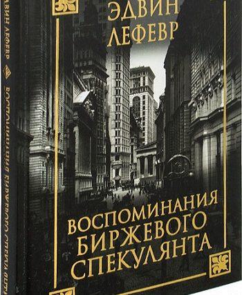 Эдвин Лефевр-Воспоминания биржевого спекулянта