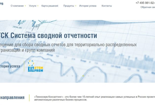 Техносерв Консалтинг-сайт