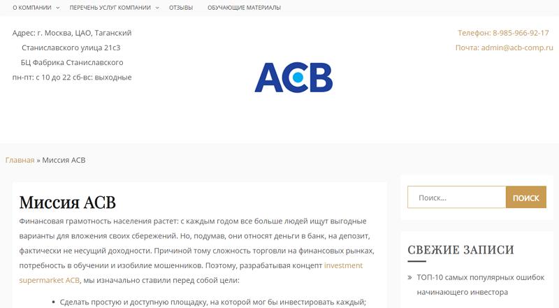 ACB -site-02