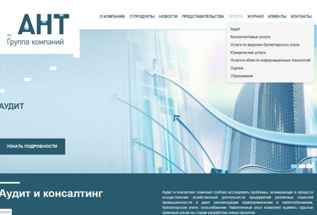АНТ-Консалт-сайт
