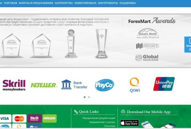 Forexmart - сайт