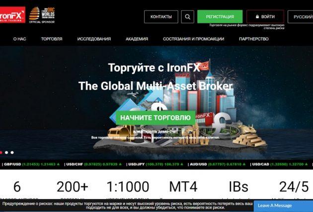 IRONFX-сайт2-ф02