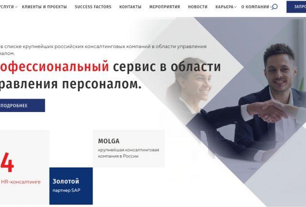 Molga Consulting - сайт
