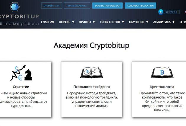 CryptoBitup-сайт