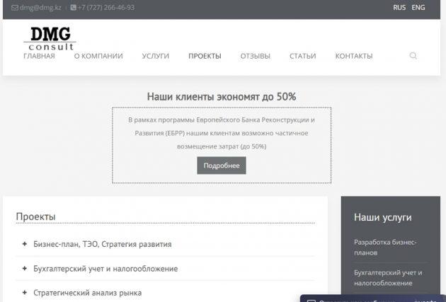 DMG Consult _kz -сайт3