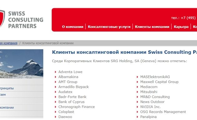 Swiss Consulting Partners-сайт2
