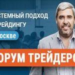 АЛЕКСАНДР ГЕРЧИК ВЫСТУПИТ НА ФОРУМЕ ТРЕЙДЕРОВ В МОСКВЕ