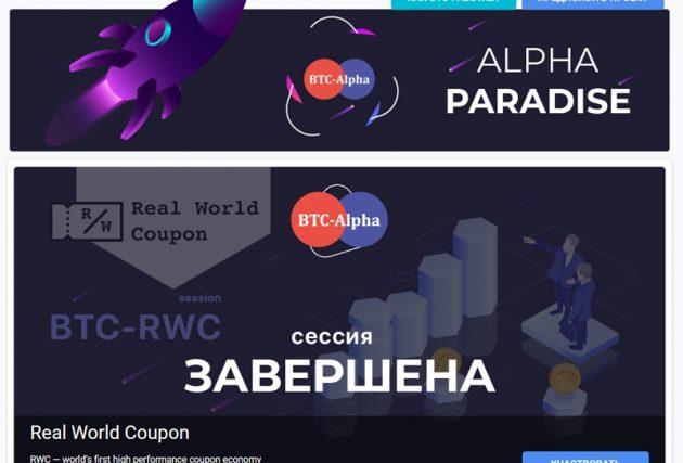 BTC-Alpha - сайт-02