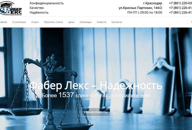 Фабер Лекс - сайт-ф02