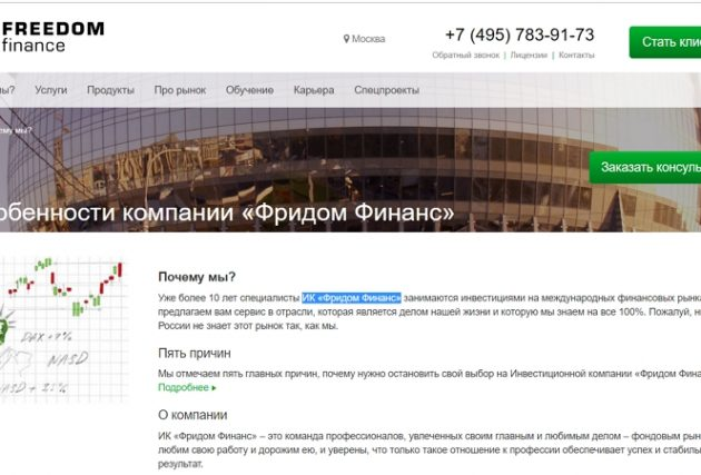 Freedom Finance-сайт1-ф02