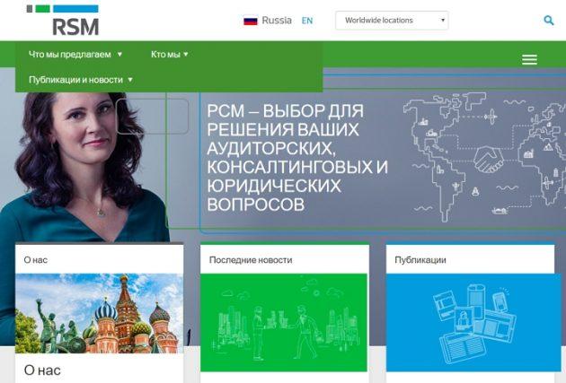 РСМ Русь - сайт-