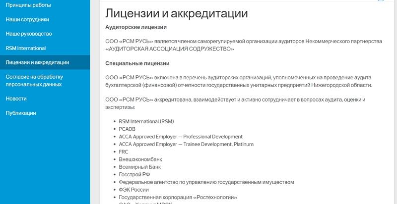 РСМ Русь - сайт2-