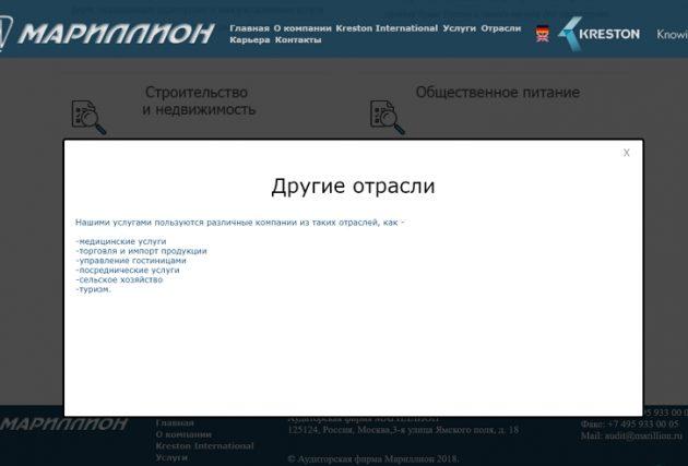 marillion-сайт2-ф02