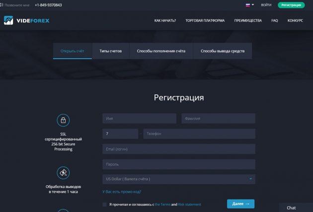 videforex - сайт-02