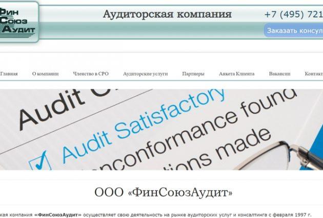 ФинСоюзАудит - сайт