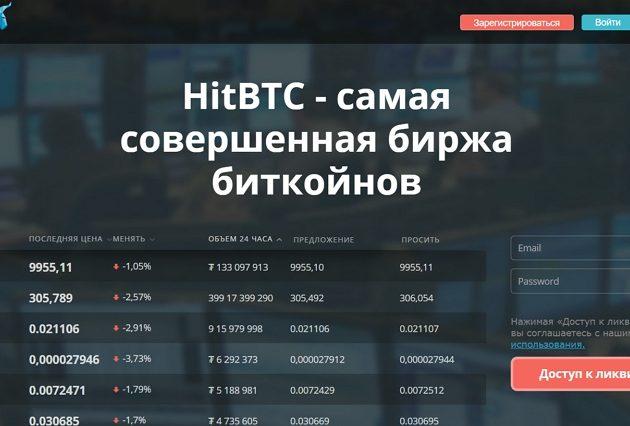 HitBTC-сайт