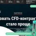 Обзор крипто платформы «SimpleFX»