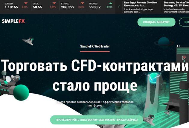 SimpleFX-сайт