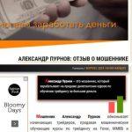 Отзывы о школе трейдинга Александра Пурного