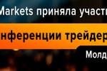 """О """"Конференции трейдеров"""" в Молдавии из первых уст"""