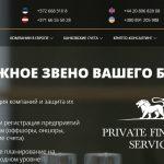 Отзывы о консалтинговой компании Private Financial Services