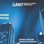 Отзывы о консалтинговой компании GANTBPM