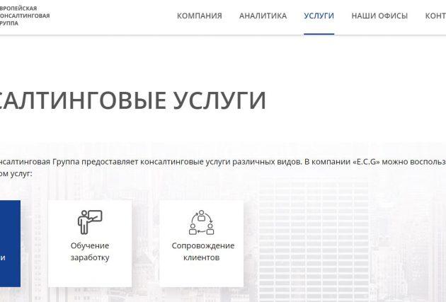 Европейская консалтинговая группа ECG официальный сайт