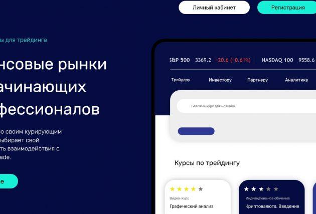 GI Trade официальный сайт