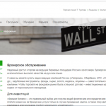 Обзор брокера FREEDOM finance