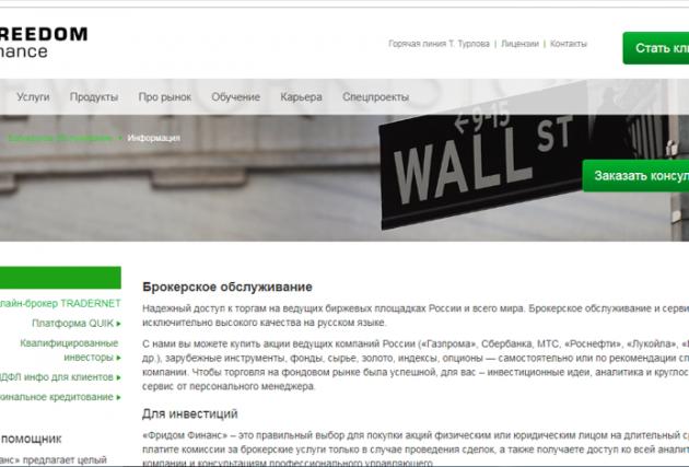 брокер FREEDOM finance стартовая страница